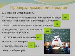 Проверка домашнего задания 2. Верно ли утверждение? А. наблюдение за стадом к