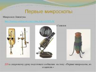 Первые микроскопы Микроскоп Левенгука http://biology-online.ru/video/first_l