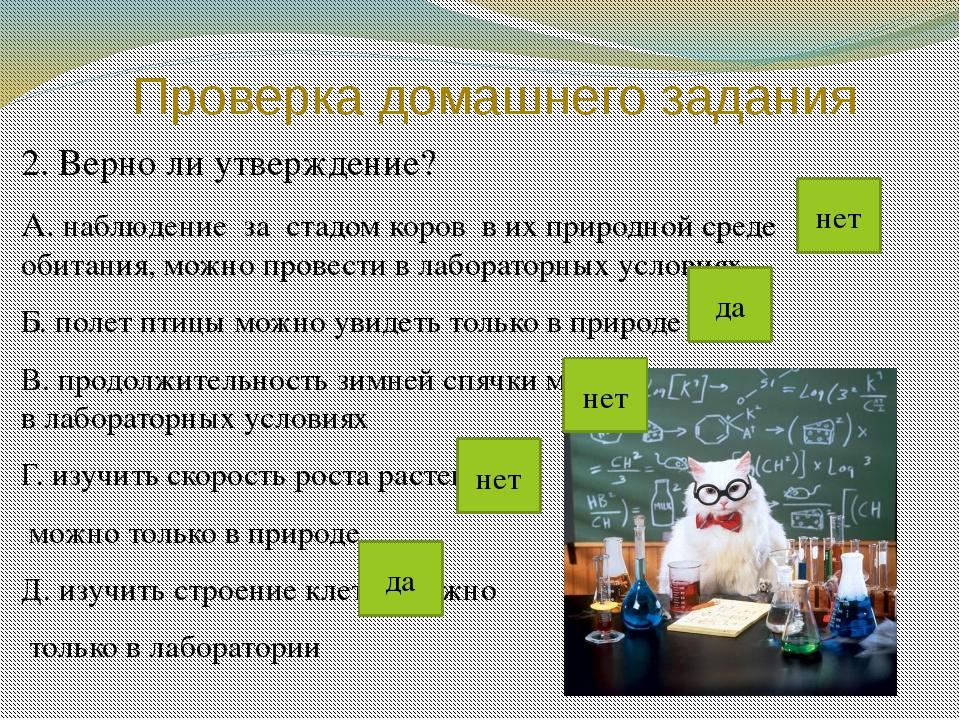 Проверка домашнего задания 2. Верно ли утверждение? А. наблюдение за стадом к...