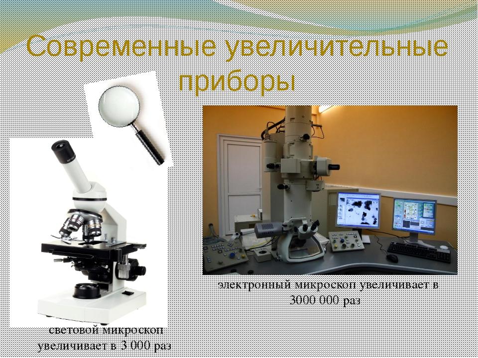 Современные увеличительные приборы электронный микроскоп увеличивает в 3000 0...