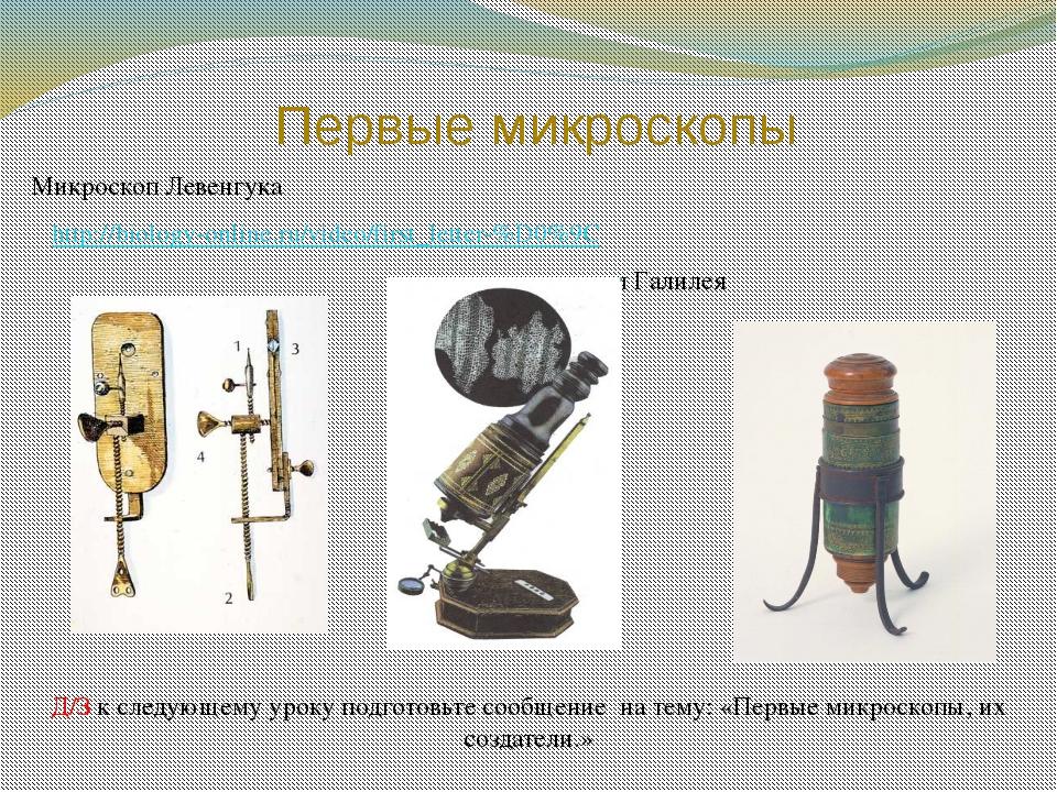 Первые микроскопы Микроскоп Левенгука http://biology-online.ru/video/first_l...