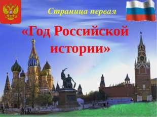 Страница первая «Год Российской истории»