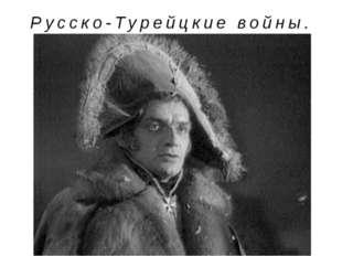 Русско-Турейцкие войны.