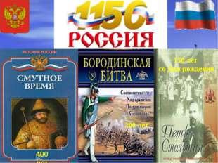 400 лет 200 лет 150 лет со Дня рождения