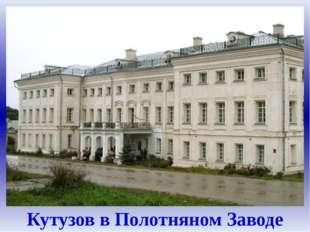 Кутузов в Полотняном Заводе