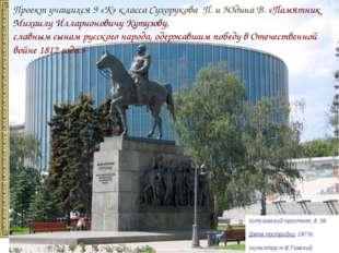Проект учащихся 9 «К» класса Сухорукова П. и Юдина В. «Памятник Михаилу Илла