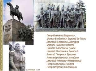 Петр Иванович Багратион, Михаил Богданович Барклай де Толли Дмитрий Сергеевич