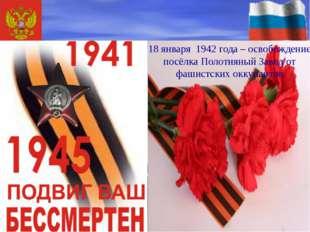 18 января 1942 года – освобождение посёлка Полотняный Завод от фашистских ок