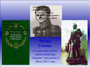 Фёдор Глинка «Солдатская песня», написанная при обороне Смоленска в июле 181