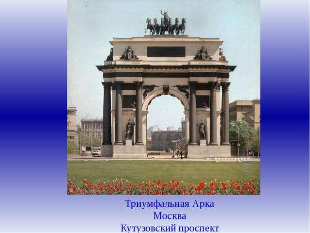 Триумфальная Арка Москва Кутузовский проспект