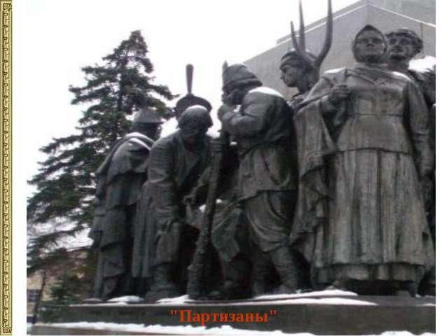 """""""Партизаны"""""""