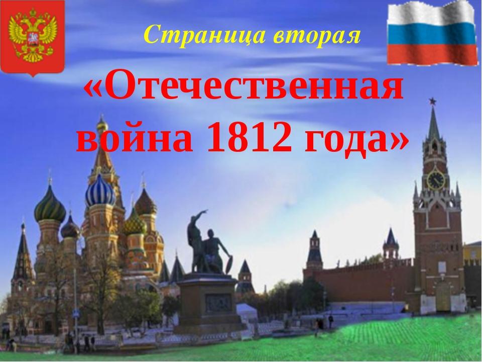 Страница вторая «Отечественная война 1812 года»