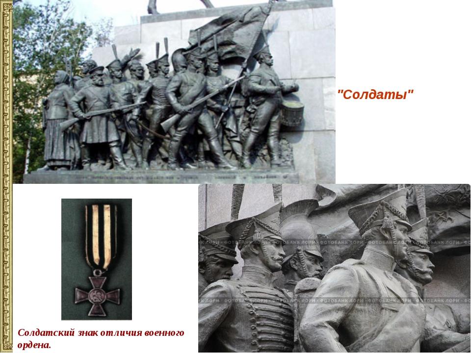 """Солдатский знак отличия военного ордена. """"Солдаты"""""""