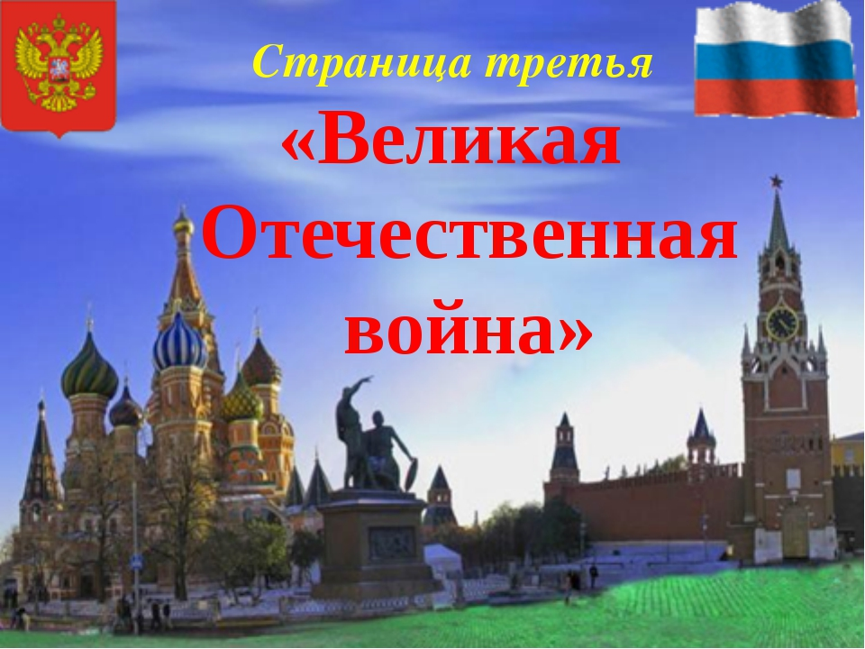 Страница третья «Великая Отечественная война»