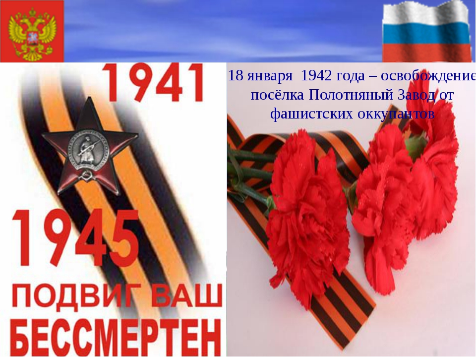 18 января 1942 года – освобождение посёлка Полотняный Завод от фашистских ок...