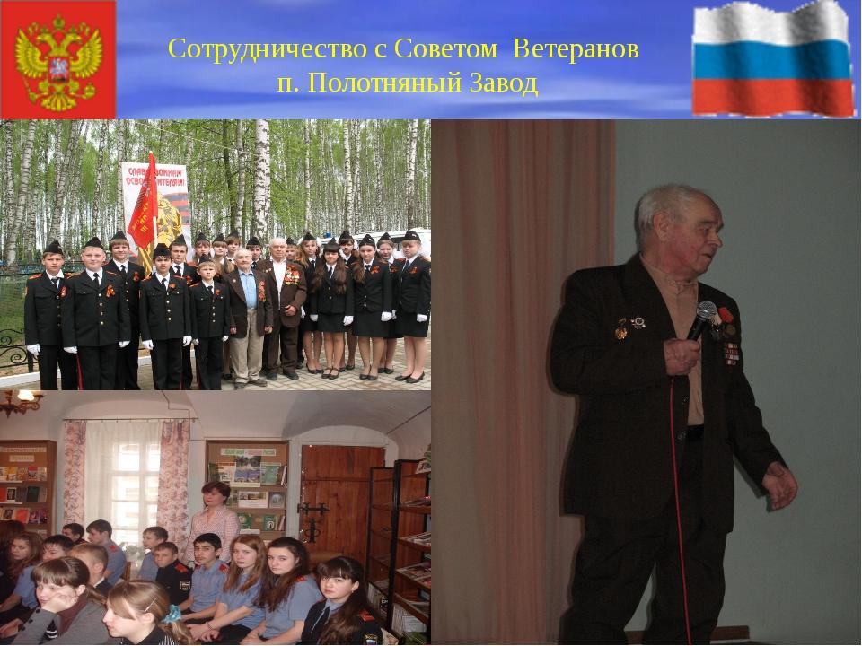 Сотрудничество с Советом Ветеранов п. Полотняный Завод