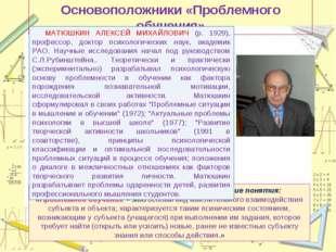 Основоположники «Проблемного обучения» А.М. Матюшкин дает следующее определен