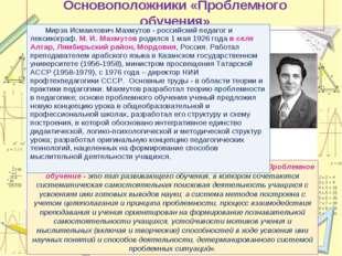 Основоположники «Проблемного обучения» М. И. Махмутов дает следующее определе
