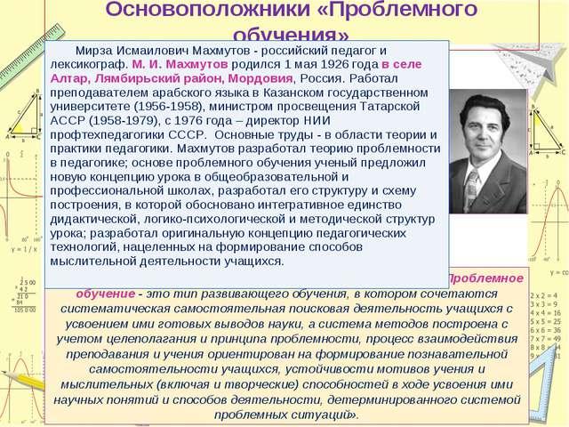 Основоположники «Проблемного обучения» М. И. Махмутов дает следующее определе...