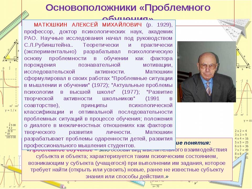 Основоположники «Проблемного обучения» А.М. Матюшкин дает следующее определен...