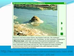 http://files.school-collection.edu.ru/dlrstore/e8d81bd5-7eb5-4f98-9c19-92c01