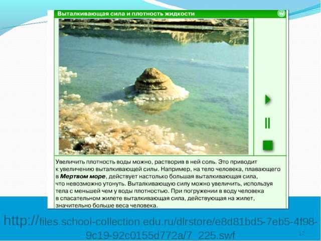 http://files.school-collection.edu.ru/dlrstore/e8d81bd5-7eb5-4f98-9c19-92c01...
