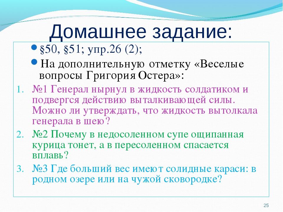 Домашнее задание: §50, §51; упр.26 (2); На дополнительную отметку «Веселые во...