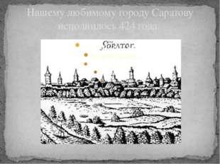 Нашему любимому городу Саратову исполнилось 424 года.