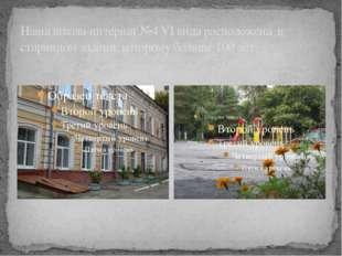 Наша школа-интернат №4 VI вида расположена в старинном здании, которому больш