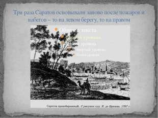 Три раза Саратов основывали заново после пожаров и набегов – то на левом бере