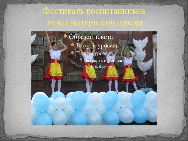 Фестиваль воспитанников школ-интернатов города