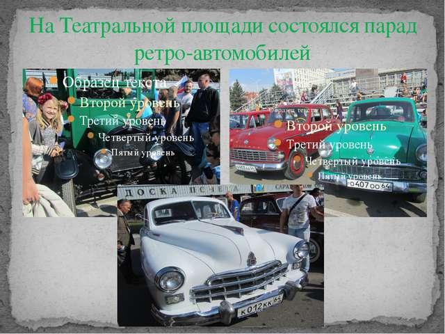 На Театральной площади состоялся парад ретро-автомобилей
