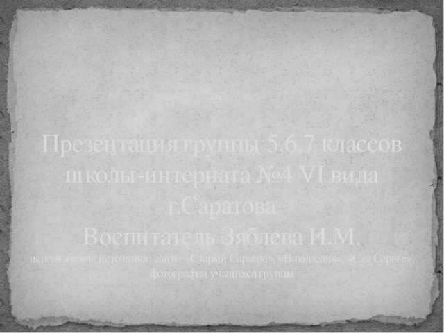 Презентация группы 5,6,7 классов школы-интерната №4 VI вида г.Саратова Воспит...