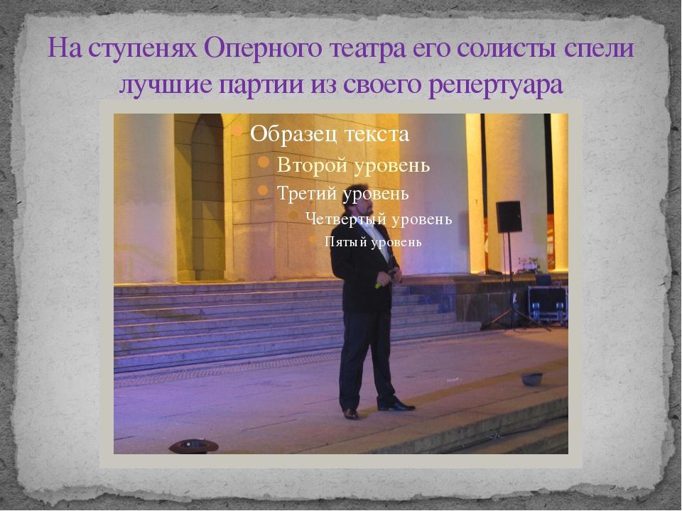 На ступенях Оперного театра его солисты спели лучшие партии из своего реперту...