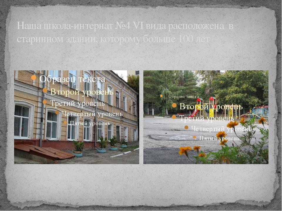 Наша школа-интернат №4 VI вида расположена в старинном здании, которому больш...