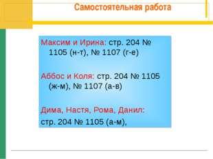 Самостоятельная работа Максим и Ирина: стр. 204 № 1105 (н-т), № 1107 (г-е) Аб