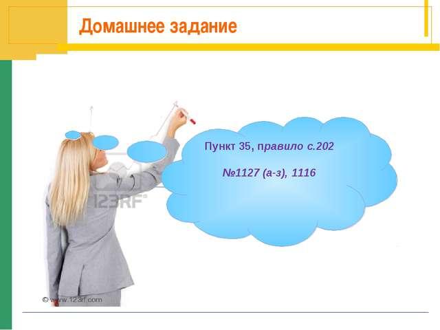 Домашнее задание Пункт 35, правило с.202 №1127 (а-з), 1116