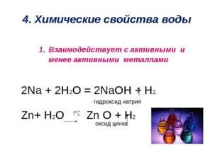 4. Химические свойства воды 1. Взаимодействует с активными и менее активными