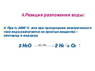 4. При t= 2000°C или при пропускании электрического тока вода разлагается на