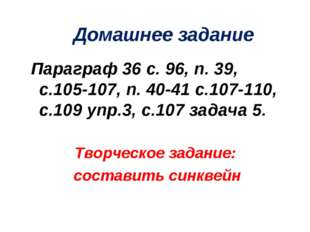 Домашнее задание Параграф 36 с. 96, п. 39, с.105-107, п. 40-41 с.107-110, с.1