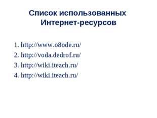 Список использованных Интернет-ресурсов 1. http://www.o8ode.ru/ 2. http://vo