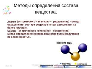 Методы определения состава вещества. Анализ (от греческого «анализис» - разло