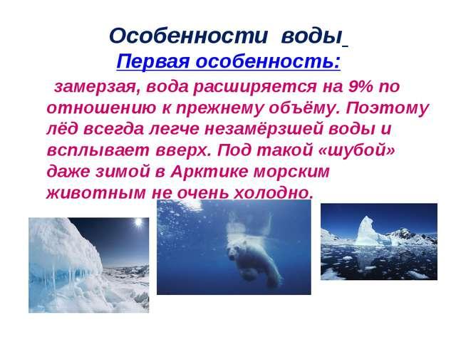 Особенности воды Первая особенность: замерзая, вода расширяется на 9% по отно...