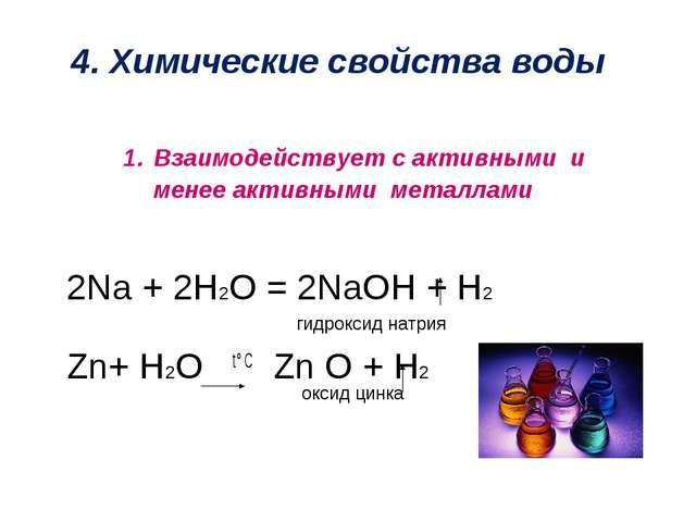 4. Химические свойства воды 1. Взаимодействует с активными и менее активными...