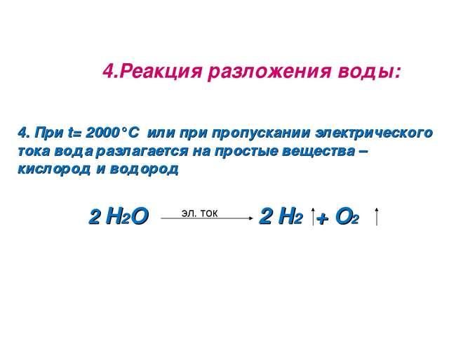 4. При t= 2000°C или при пропускании электрического тока вода разлагается на...