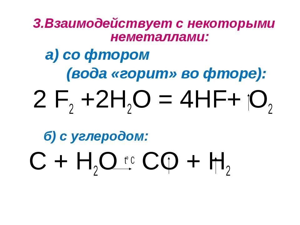 3.Взаимодействует с некоторыми неметаллами: а) со фтором (вода «горит» во фто...