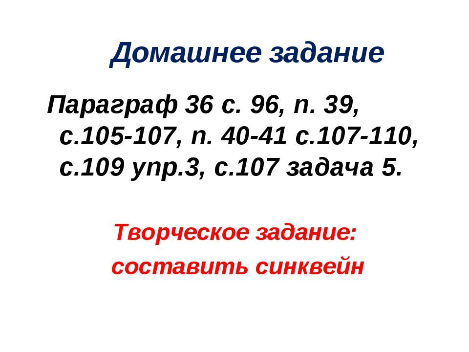 Домашнее задание Параграф 36 с. 96, п. 39, с.105-107, п. 40-41 с.107-110, с.1...