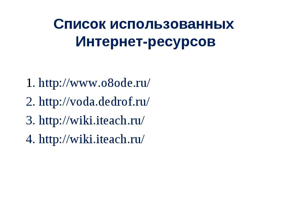 Список использованных Интернет-ресурсов 1. http://www.o8ode.ru/ 2. http://vo...