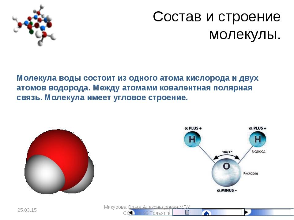Состав и строение молекулы. Молекула воды состоит из одного атома кислорода и...