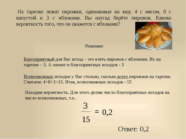 На тарелке лежат пирожки, одинаковые на вид: 4 с мясом, 8 с капустой и 3 с я...